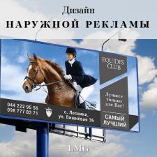Дизайн наружной рекламы Equides