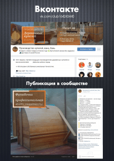 Производитель деревянных купелей / Вконтакте