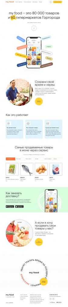 Сервис доставки товаров и услуг