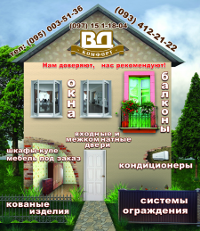 Банер ВД Комфорт