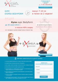 Промо странички для центра Eximia