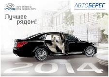 """Фриз для квартального календаря """"Hyundai"""""""