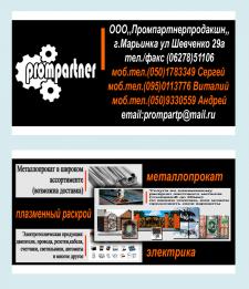 визитка промпартнер