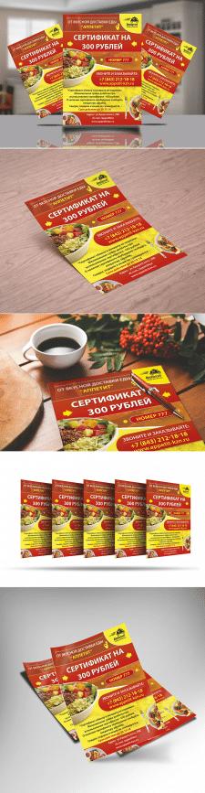 Листовка-сертификат для доставки еды