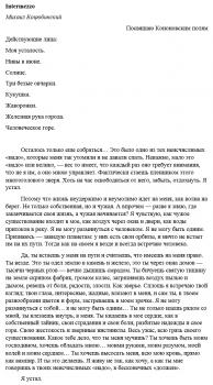 UA>RU ПЕРЕВОД «Intermezzo» Михаила Коцюбинского