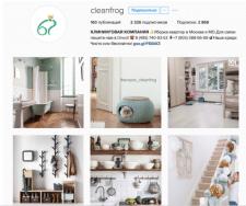 Instagram  - клининговая компания