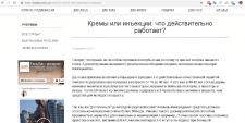Статья в блог интернет-магазина косметики
