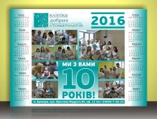 Календарь для клиники добрых стоматологов
