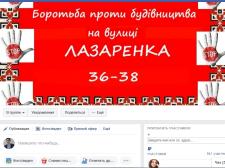 Продвижение страницы в Фейсбуке