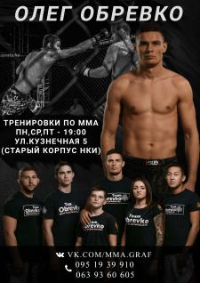 MMA Training | Poster