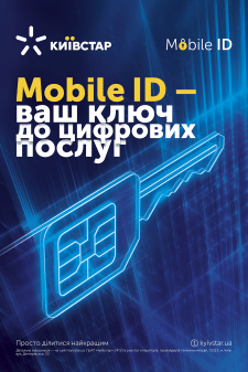 Mobile ID key visual