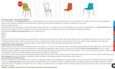 Текст для категории (мебель)