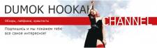 Обложка Ютуб канала Dumok