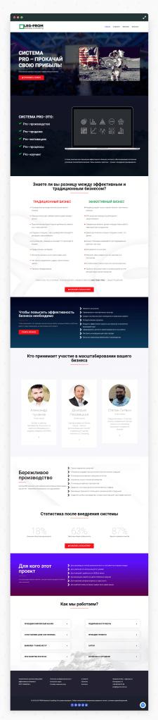 Бизнес консалтинг для партнеров компании LEGPROM