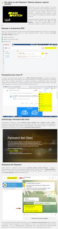 Как зайти на сайт Париматч