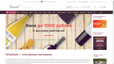 Тестирование интернет-магазина Winestyle