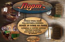 "Визитная карта ресторана ""Порт"""