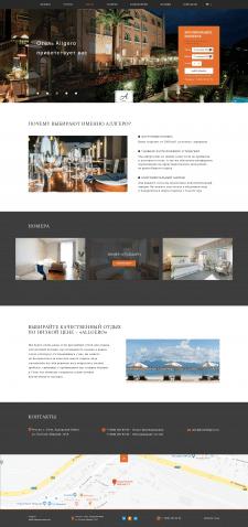 """Дизайн-Проект Отеля """"Allgero"""""""