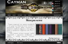 Создание интернет-каталога для компании cayman
