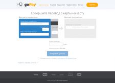 Сайт сервиса перевода денег