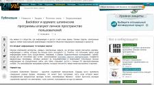 Backdoor и spyware: шпионские программы атакуют...