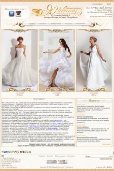 Верстка сайта для магазина свадебных платьев