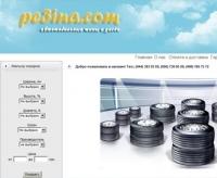 Ре3ina - автомобильные шины и диски