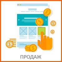 Увеличение конверсии, продаж и посещаемости сайта