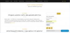 Сайт на вордпресс