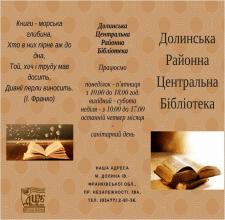 Створення букету для бібліотеки