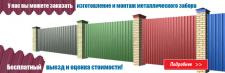 Баннер - забор из профнастила