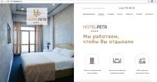 """Кейс """"Гостиница Hotel Petro 4*"""""""
