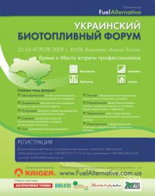 Биотопливный форум