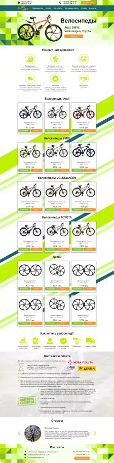 "Landing page ""Elite bike"""