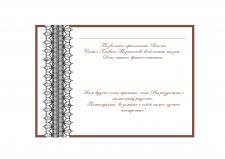 Свадебный пригласительный с кружевной лентой