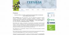 ООО «ГЕРАФАК»   Химическая продукция