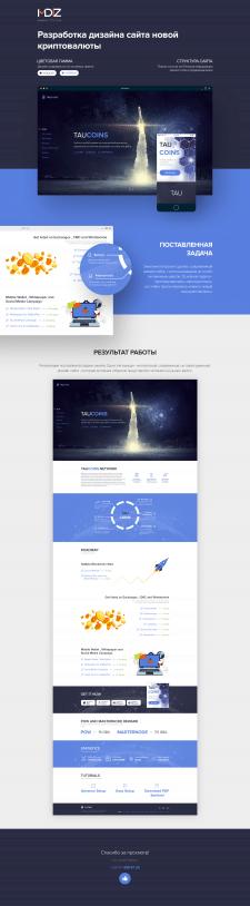 Дизайн сайта новой криптовалюты