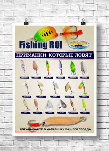 Постер с рекламой рыболовной продукции
