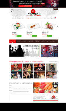 Сайт ресторана Суши