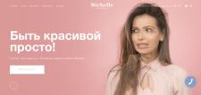 Запуск рекламной кампании для салона красоты