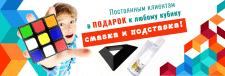 Дизайн баннера для сайта www.cubetoys.com.ua