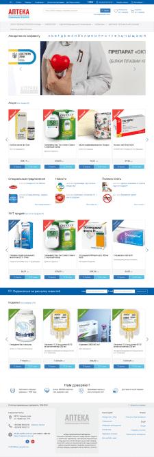 Аптека гормональных препаратов