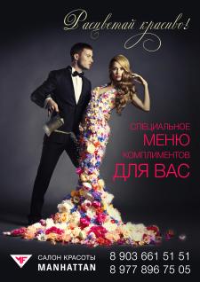 Баннер для салона красоты Манхэттен. г. Москва