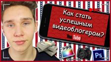 Создание обложки для видео