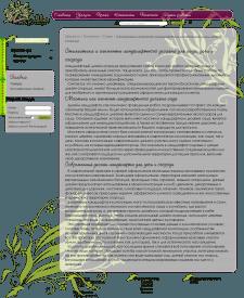 Стилистика и элементы ландшафтного дизайна