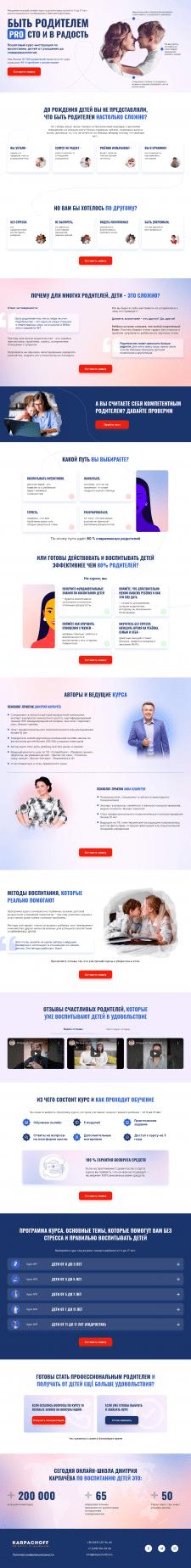 """Дмитрий Карпачёв """"Быть родителем просто"""""""