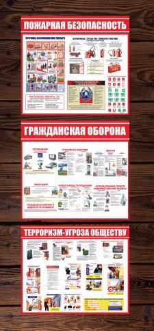 пожарная безопасность, антитеррор, гр. оборона