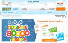 Описания товаров для детского портала Esky.ru