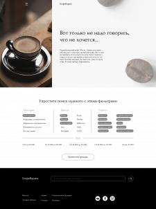 Интернет-магазин кофемашин