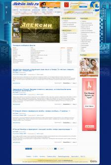 Сайт под ключ по шаблону на cms DataLife Engine